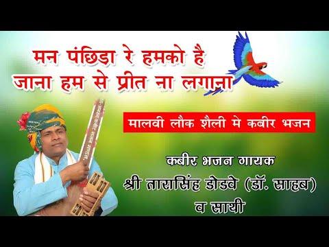 Kabir Bhajan-man Panchhida Re Hamko Hai Jana By Tarasingh Dodve(dr.sahab).flv video
