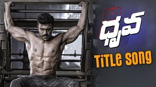 Dhruva Title Video Song Dhruva Movie Ram Charan Rakul Preet Aravind Swamy