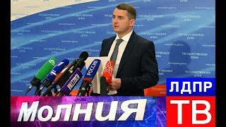 ЛДПР против пенсионной реформы!