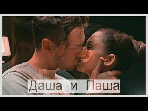 Даша и Паша I Тебе не будет больно