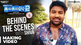 Kalakalappu 2   Behind the Scenes with Shiva   Sundar C, Hiphop Tamizha, Jiiva, Nikki Galrani