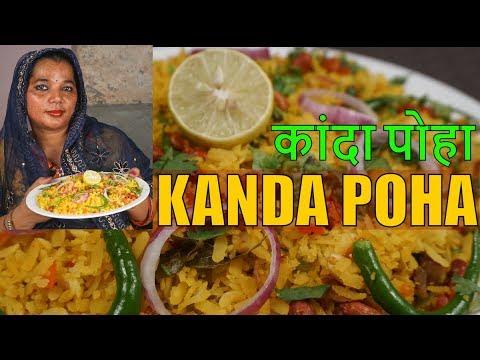 कांदा पोहा Poha Recipe