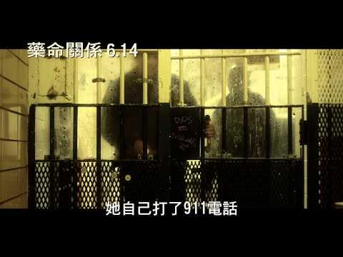 藥命關係 - 預告(裘德洛篇)