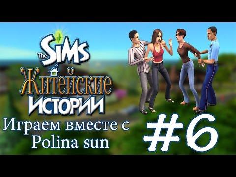 Давай играть в The sims Житейские истории #6 Разрыв с Микки