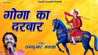 Goga Ka Darbar Ramkumar Lakkha Goga Ji Bhajan Bhajan Kirtan