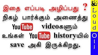 How To Clear your YouTube watching history - Tamil Tech Loud oli