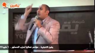يقين | خالد علي :  نحن ضد موت اي مواطن مصري حتي ولو كان من الاخوان المسلمين