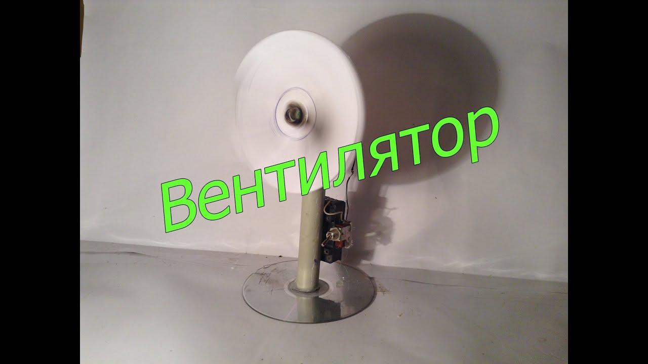 Как сделать лопасти вентилятора из бумаги