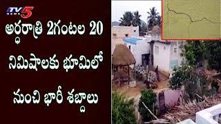 చిత్తూరులో భూకంపం..! | Minor Earthquake in Chittoor