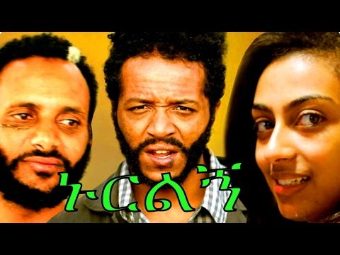 Ethiopian Movie Trailer -  Nurilegn 2017 ( ኑርልኝ )