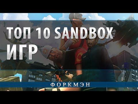 Топ-10 sandbox игр!