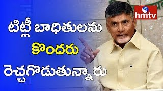 Chandra Babu Fires On Opposition Leaders | Chandra Babu Speech At Tekkali | hmtv