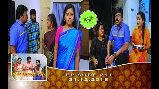 Kalyana Veedu | Tamil Serial | Episode 211 | 21/12/18 |Sun Tv |Thiru Tv