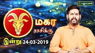 மகர ராசி நேயர்களே! இன்றுஉங்களுக்கு…| Capricorn | Rasi Palan | 24/03/2019