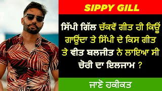 🔴 SIPPY GILL BIOGRAPHY IN PUNJABI   WIFE   FAMILY   FATHER   MOTHER   LIFESTYLE   CONTROVERSY