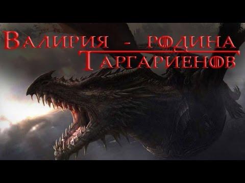 Валирия - родина Таргариенов [Игра престолов]