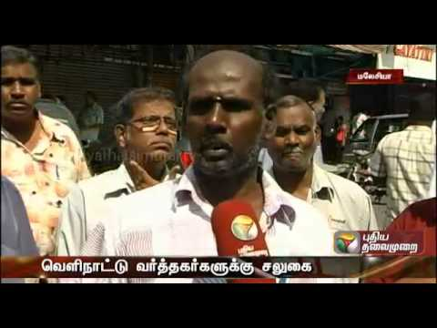Puthiya Thalaimurai News: Trade Festival Which Makes The Business Impact In Malaysia