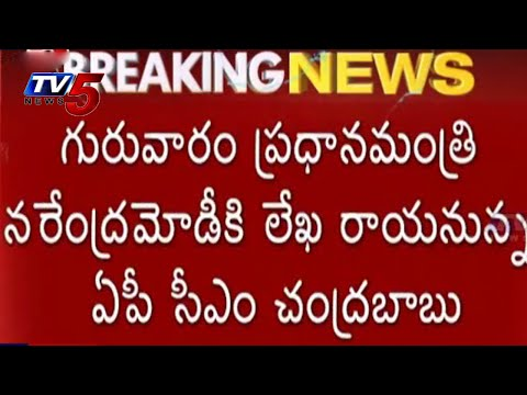 AP CM Chandrababu writes letter to PM Modi Over Eamcet Admissions in State :TV5 News