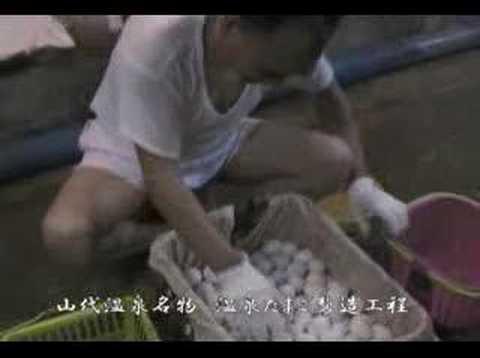 加賀・山代温泉名物「温泉たまご」メーキング映像