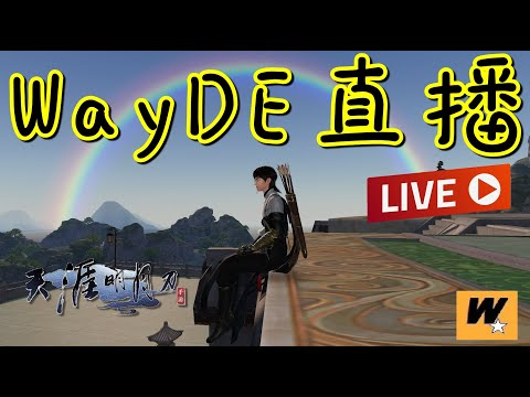 【天涯明月刀M】- WayDE