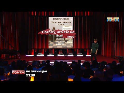 Камеди Клаб. Павел Воля об инста-моделях в политике