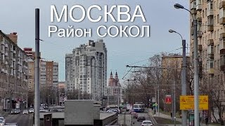 Москва. Район Сокол.