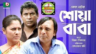 Bangla Comedy Natok | Full Drama - Shoa Baba | শোয়া-বাবা | Mosharraf Karim, Sumaiya Shimu, Rashed  from Boishakhi TV