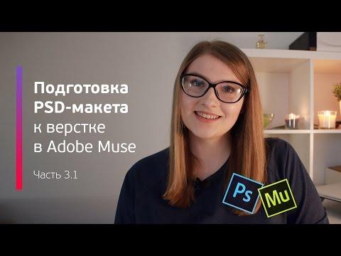 Подготовка PSD-макета к верстке в Adobe Muse / Практикум Landing Page / Part. 3.1