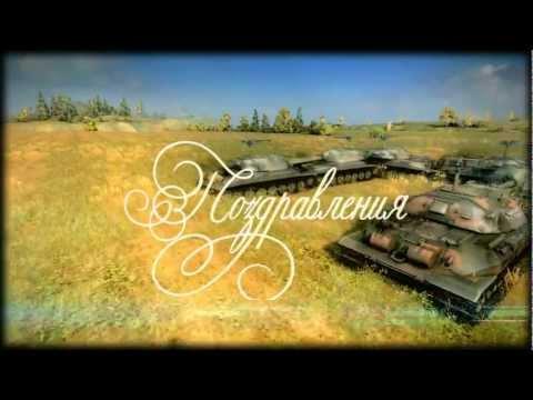 Поздравления с днём рождения игрока ворлд оф танкс 31