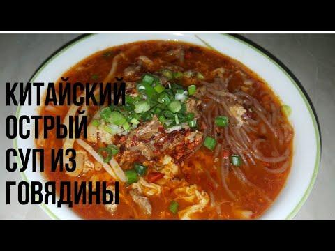 Китайский острый суп из Говядины