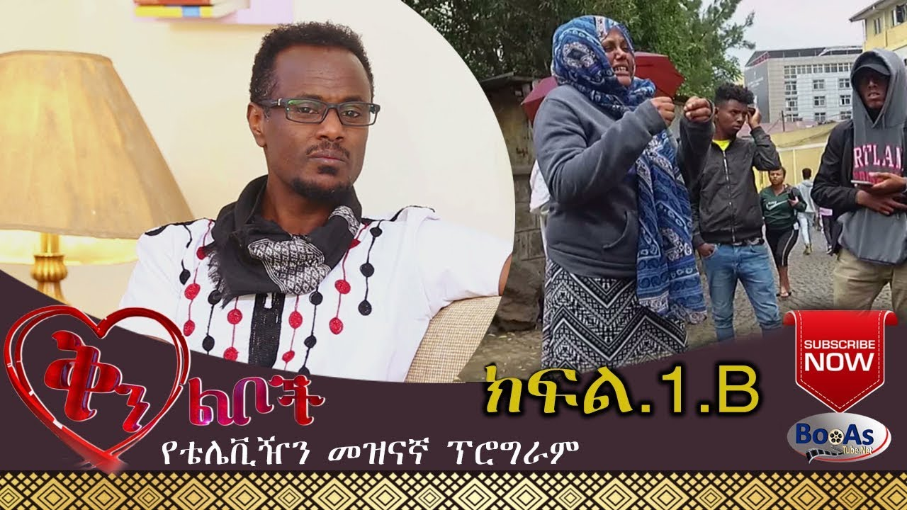 FANA TV Ethiopian : Qin Leboch TV show Part 1 B