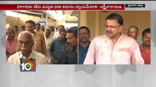 రైతు ఆనందంగా ఉండాలి..| JD Laxminarayana Visits Tobacco Auction center | Prakasam