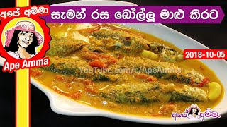 Bollu fish curry