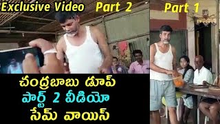 CM Chandrababu Naidu Doop Serving in Hotel | Ap Politics | RGV | Top Telugu Media