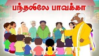 Panthalile Pavakka - Vilayattu Paadalgal - Chellame Chellam - Kids Tamil Song - Rhymes For Children
