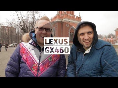 Lexus GX460 2014 - Большой тест-драйв (видеоверсия) / Big Test Drive