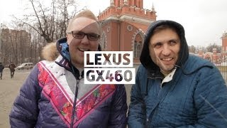 Lexus GX460 2014 - Бoльшoй тeст-дрaйв (видеоверсия) / Big Test Drive