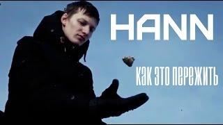 Hann - Как это пережить