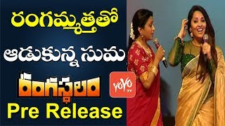 Suma and Anasyya Fun on Stage Rangasthalam Pre Relase | Ram Charan | Samantha | Chiranjeevi | YOYOTV