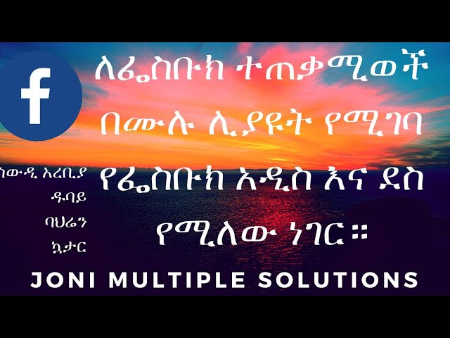 Ethiopia| Top Facebook Updates That You Can't Afford to Miss
