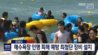 투/해수욕장 인명 피해 예방 최첨단 장비 설치