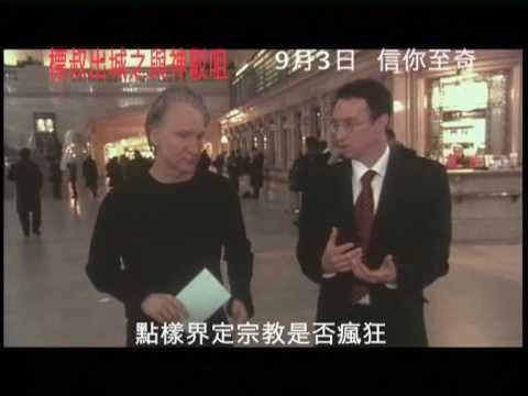movie trailer - Religulous 標叔出城之與神駁咀