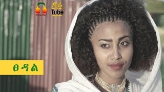 Eyobed X Jordan & Bek Ge'ez - Tsedal NEW Ethiopian Music 2017 (Official Video)