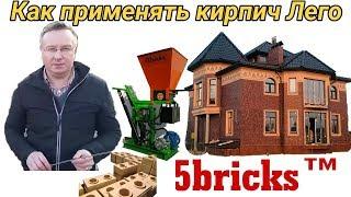 Лего кирпич 5bricks: практика применения