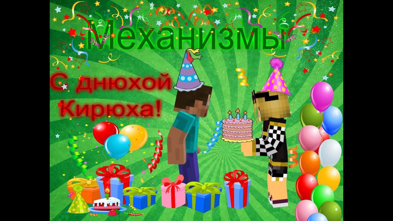 Поздравления с днем рождения для Кирилла 30