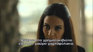 KARADAYI - ΚΑΡΑΝΤΑΓΙ 2 ΚΥΚΛΟΣ Ε75 (DVD 40) PROMO 2 GREEK SUBS