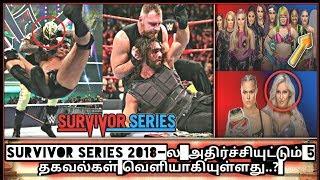SURVIVOR SERIES 2018-ல  அதிர்ச்சியுட்டும் 5 தகவல்கள் வெளியாகியுள்ளது..!/World Wrestling Tamil