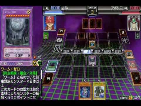 遊戯王Tag Force 6 スター・ドラゴン達 Vs アポリア