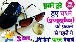 Best out of waste broken goggles craft idea #recycling old goggles #reuse goggles #diy art and craft