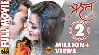 RITU || FULL MOVIE || FULL HD || Raj Ballav Koirala || Malina Joshi || 2014
